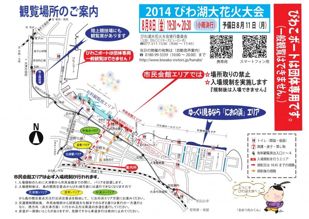 2014_biwako