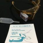 ドライアイ対策メガネJINS Moistureの効果!水の入れ方や水漏れチェック!