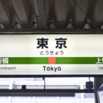 青春18切符で関西から東京へは行ける?日帰りではどこまで?