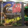 メガ恐竜展2017 大阪ATCに行ってきた!駐車場や食事情報!